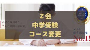 Z会 中学受験 コース変更
