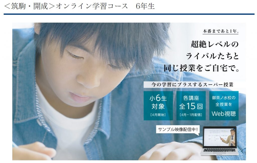 Z会×エクタス オンライン 筑駒・開成 オンライン学習コース 6年生