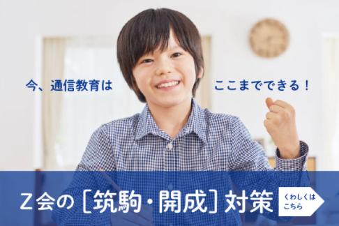 Z会の筑駒・開成対策