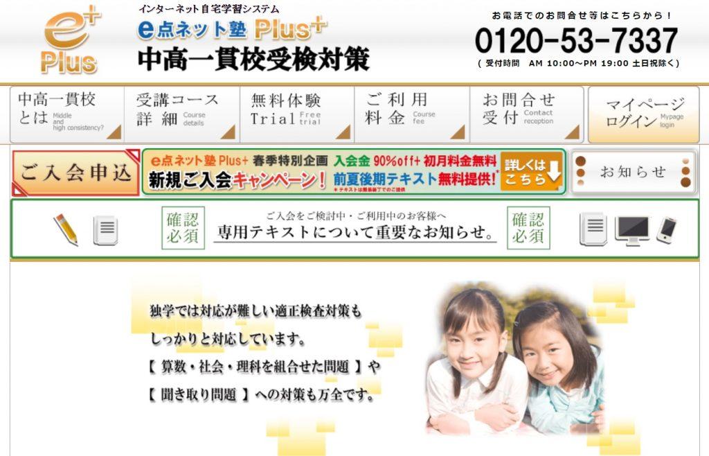 e点ネット塾Plus+ 中高一貫校受検対策