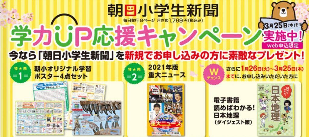 朝日小学生新聞 2021年3月 学力UP応援キャンペーン