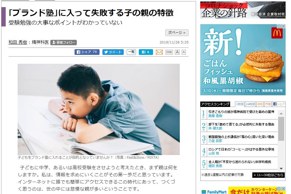 「ブランド塾」に入って失敗する子の親の特徴 | 学校・受験 | 東洋経済オンライン | 経済ニュースの新基準