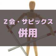 Z会 サピックス 併用