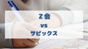 Z会とサピックスの中学受験対策比較