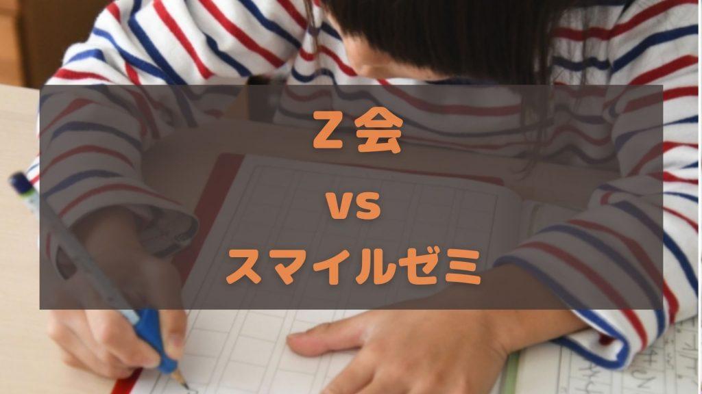 Z会とスマイルゼミの中学受験対策比較