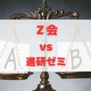 Z会と進研ゼミの通信教育を比較