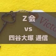 Z会と四谷大塚の通信教育を比較