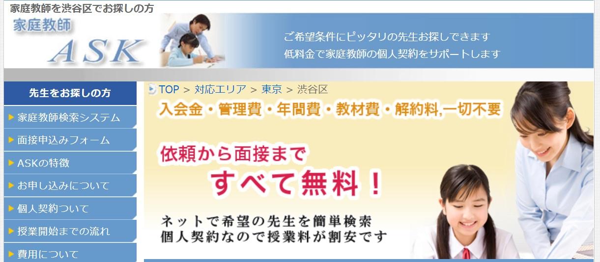 家庭教師ASK トップページ