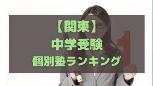 関東の中学受験生におすすめの個別塾ランキング