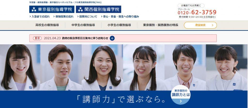 中学受験個別指導塾ランキング第5位 東京個別指導学院