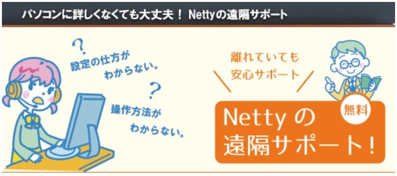 Nettyの遠隔サポート