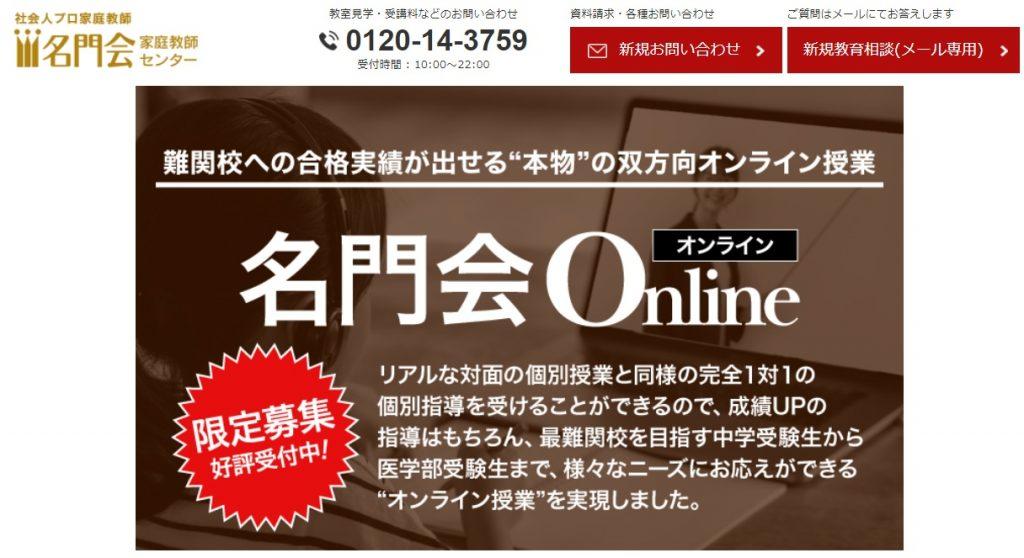 名門会 オンライン