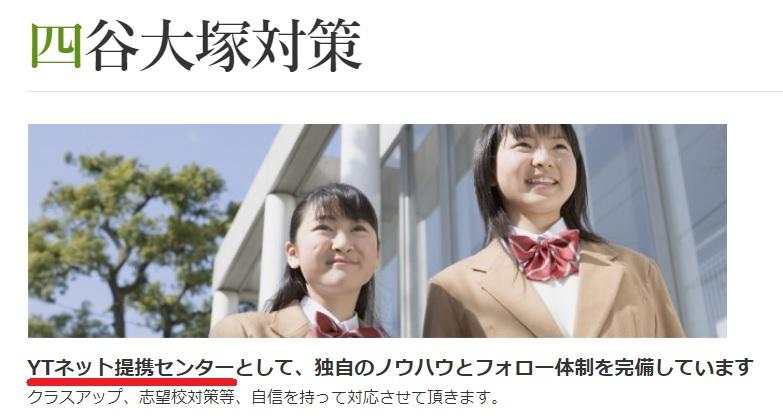 中学受験におすすめのプロ家庭教師 代々木進学会 四谷大塚提携YTネット提携センター