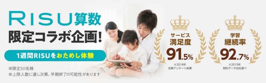 RISU算数限定コラボ企画 1週間無料お試しキャンペーン