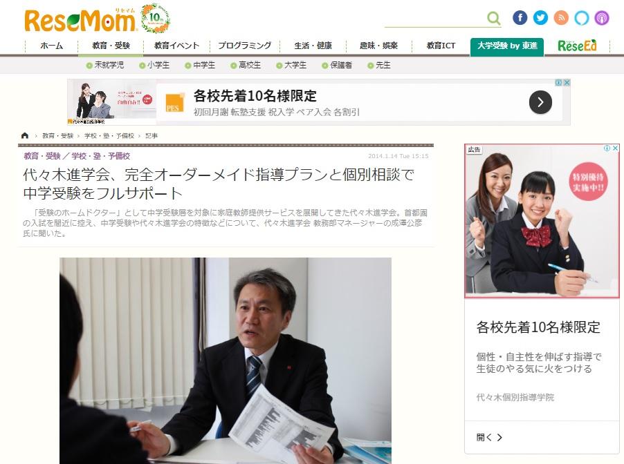 リセマム 代々木進学会 教務部管理者の成澤さんによる直接インタビュー 進路指導・保護者面談について