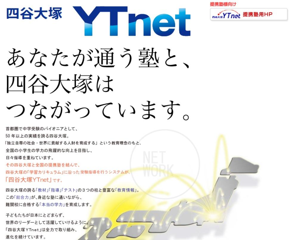 四谷大塚 YTネット
