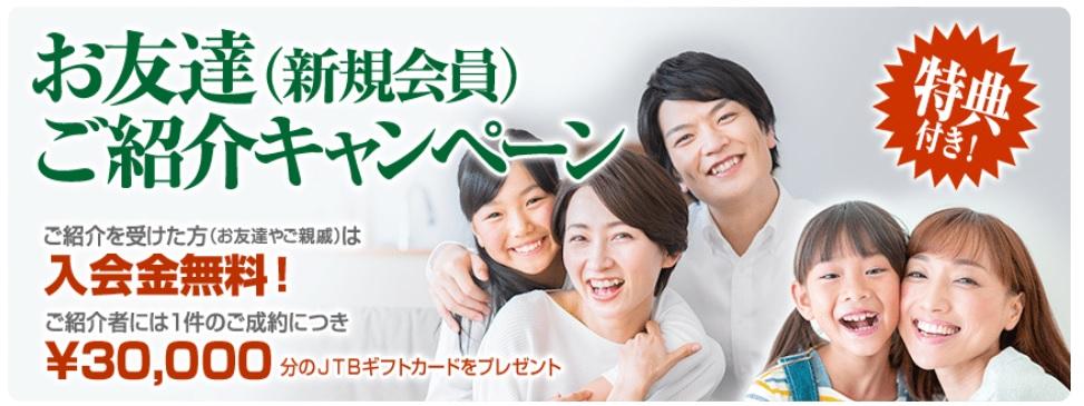 代々木進学会 お友達(新規会員)ご紹介キャンペーン