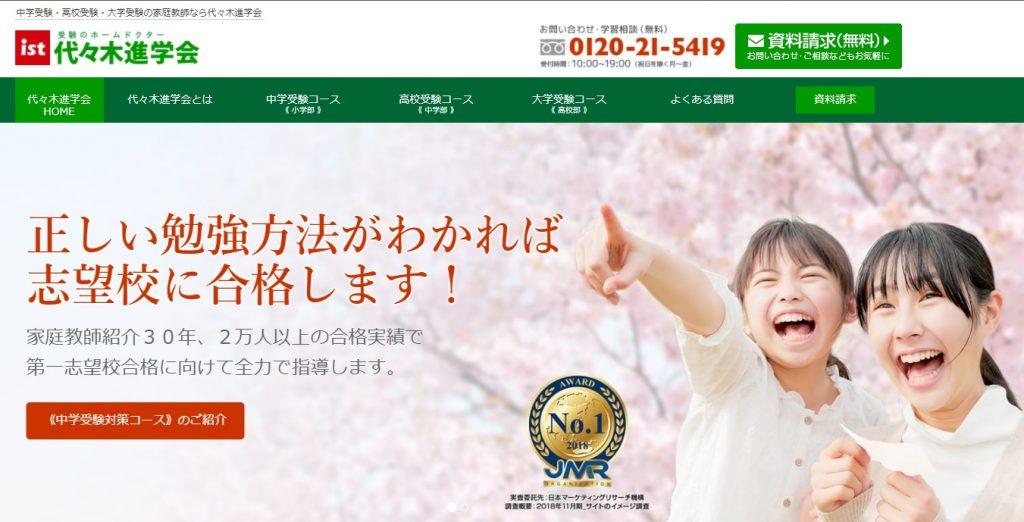 代々木進学会 公式サイト