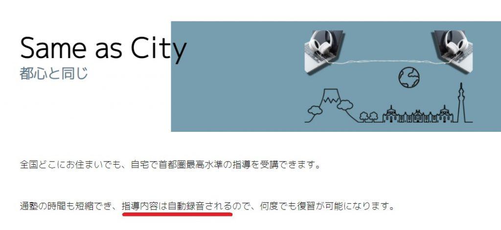 代々木進学会オンライン Y-ONLINE 指導内容自動録音