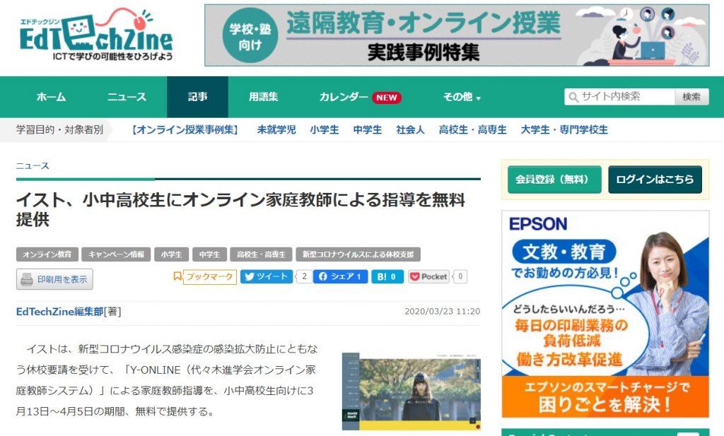 代々木進学会オンライン Y-ONLINE 口コミ評判 新型コロナによる休校対策 無料指導