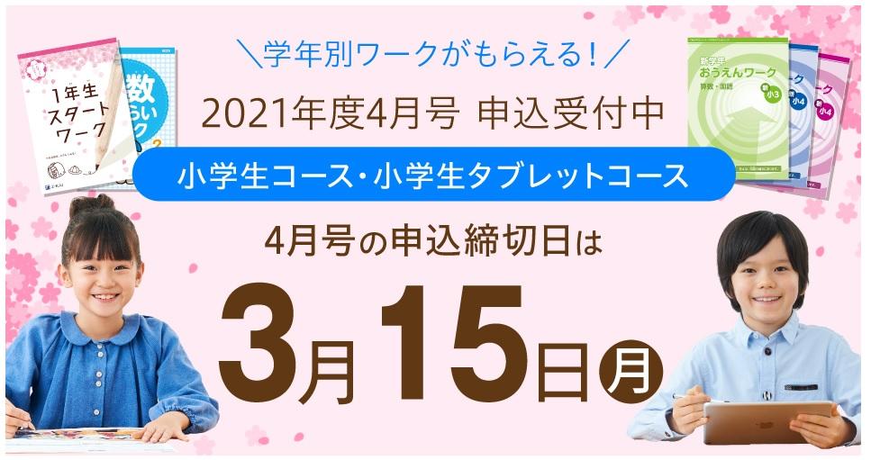 Z会小学生コース 小学生タブレットコース  2021年4月号 学年別ワーク