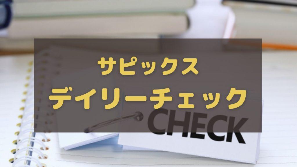 サピックスのデイリーチェック対策 勉強法