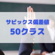 サピックス偏差値 50クラスの中学受験生