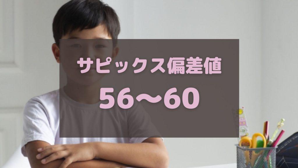 サピックス偏差値56~60クラスのサピックス生