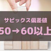 サピックス偏差値50から60以上にするコツ