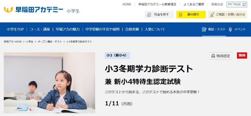 早稲田アカデミー 小3冬期学力診断テスト 兼 新小4特待生認定試験