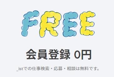 _istの無料登録