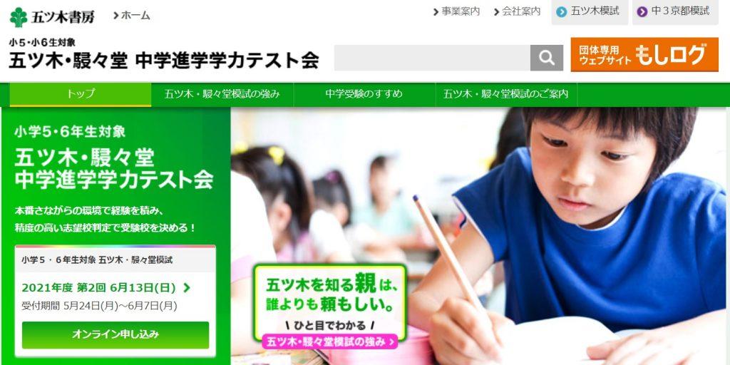 オンライン家庭教師Wamで偏差値が上がった中学受験生が使っていた五ツ木・駸々堂模試