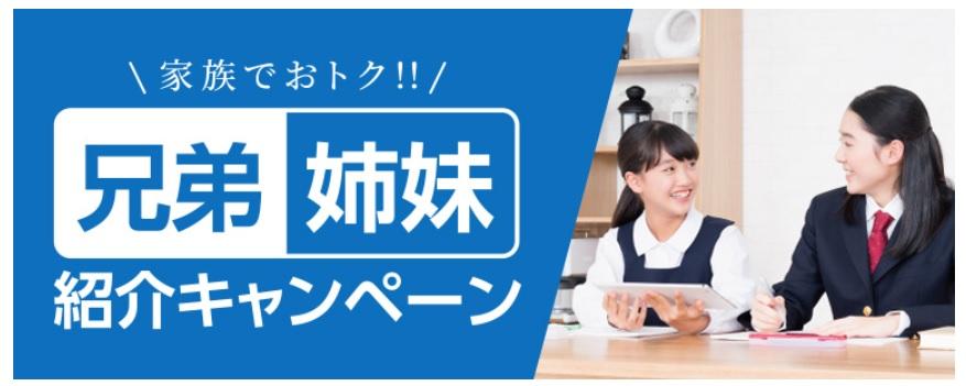 オンライン家庭教師Wamの兄弟姉妹紹介キャンペーン