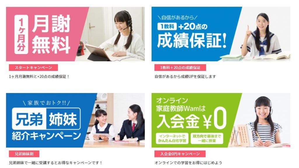 オンライン家庭教師Wamのキャンペーン