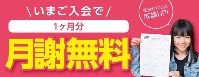 オンライン家庭教師Wamの入会キャンペーン