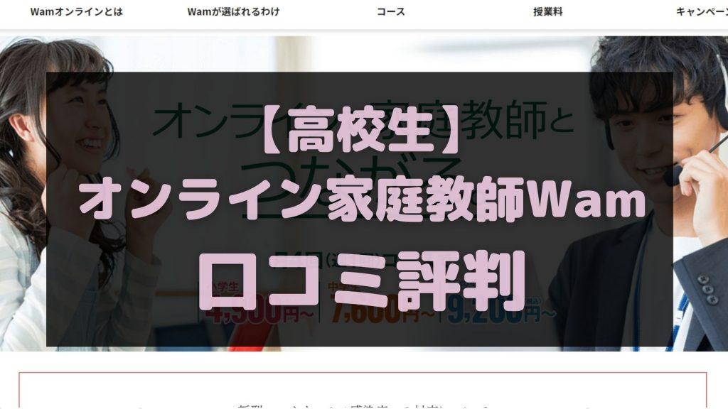 オンライン家庭教師Wamの高校生に関する口コミ評判
