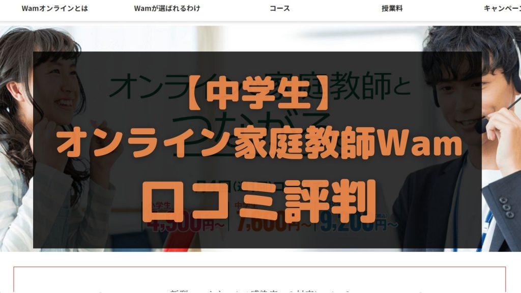 オンライン家庭教師Wamの中学生に関する口コミ評判