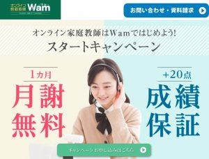 オンライン家庭教師Wamのスタートキャンペーン