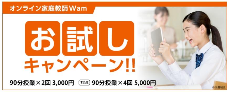 オンライン家庭教師Wamのお試しキャンペーン