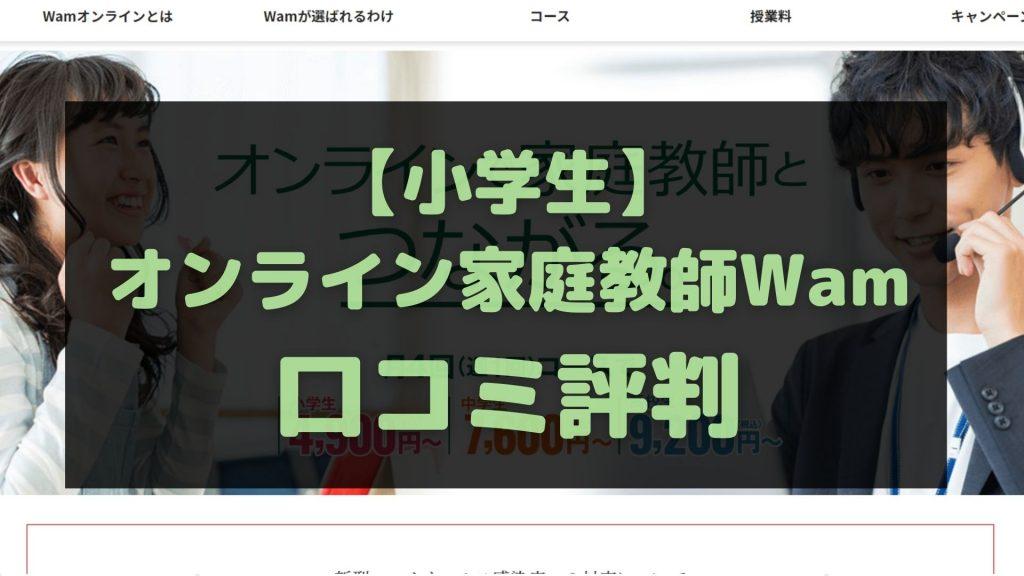 オンライン家庭教師Wamの小学生に関する口コミ評判
