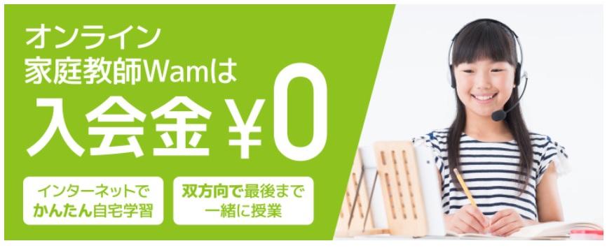 オンライン家庭教師Wamの入会金0円キャンペーン