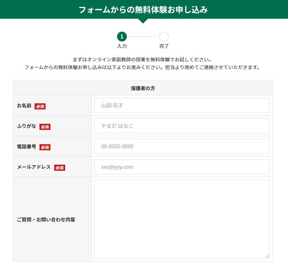 オンライン家庭教師Wamの無料体験申込ページ