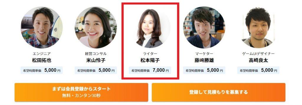 ランサーズで希望時給7千円とするプロライター