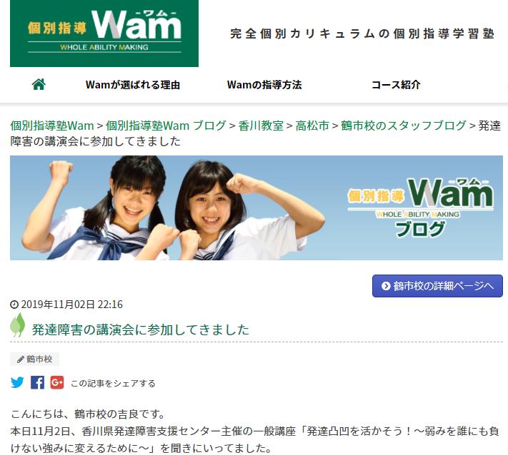 個別指導Wamの発達障害に関する講演出席のブログ記事