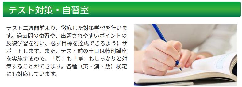個別指導Wamの定期テスト・試験対策