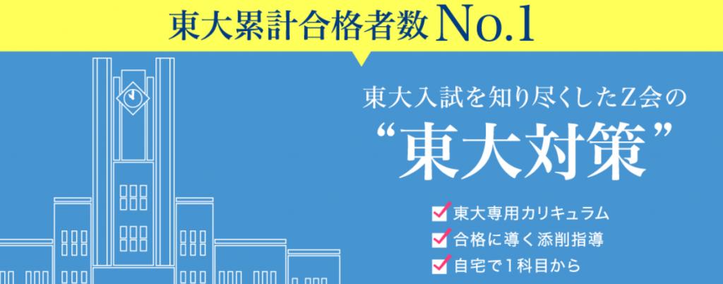 Z会 東大合格者累計No1