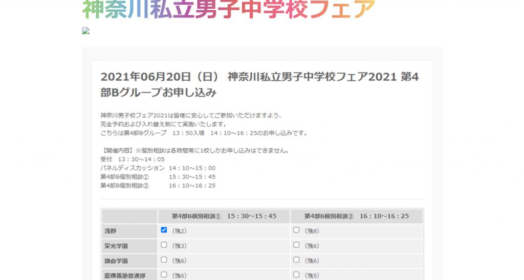 神奈川県私立男子中学校フェアの申込み画面の一例