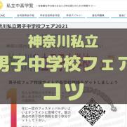 神奈川県私立男子中学校フェアの申込み攻略法