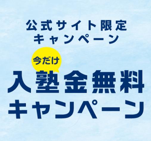 個別指導塾ノーバスの入塾金無料キャンペーン