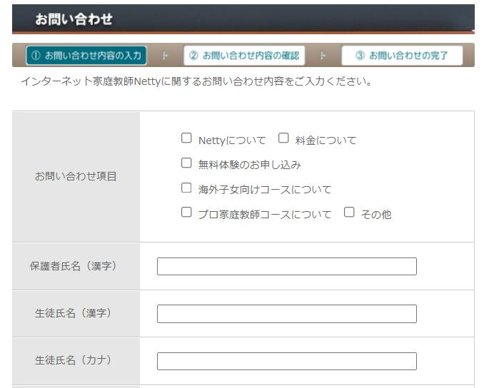 Nettyの無料体験授業申込フォーム